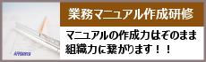 業務マニュアル作成研修
