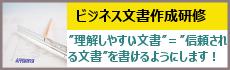 ビジネス文書研修