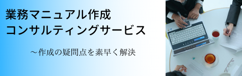 業務マニュアル作成コンサルティングサービス