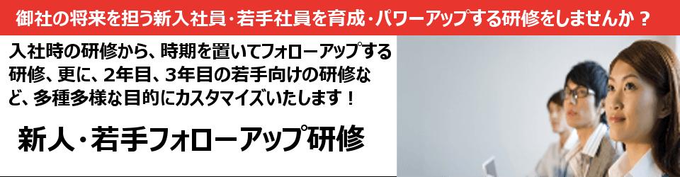 新人フォローアップ・若手研修